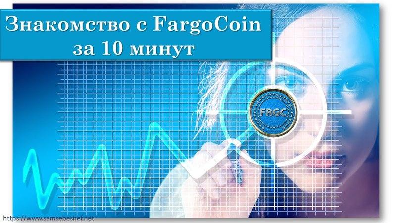 Знакомство с FargoCoin за 10 минут 🌏