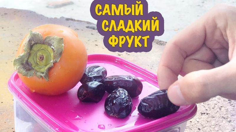 Самый сладкий фрукт