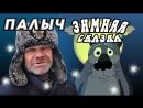 Дядя Юра Зимний марафон Клип Хочу пожрать тв