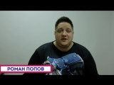 Ночной Контакт, выпуск 16. В гостях Роман Попов. Промо.