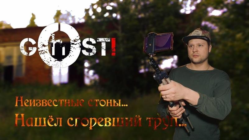 GhOSTi 4 | Заброшенная кочегарка | нашел труп
