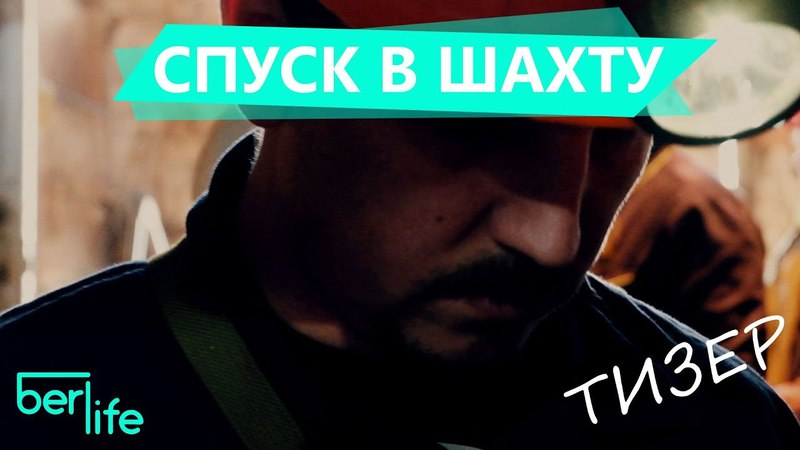 СПУСК В ШАХТУ - ТИЗЕР