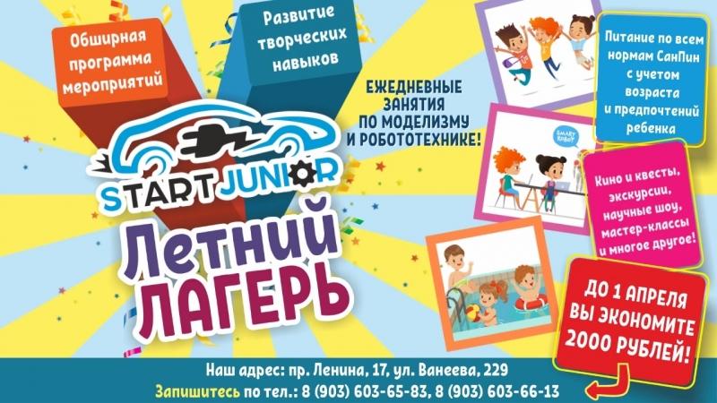 Лагерь StartJunior Нижний Новгород