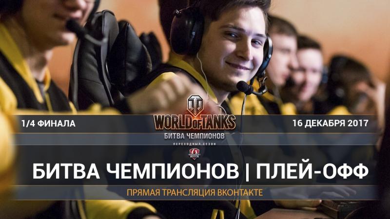 Битва чемпионов WGL. 14 финала