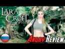Lara Croft and the Guardian of Light - Angry Joe Show [Русская озвучка]