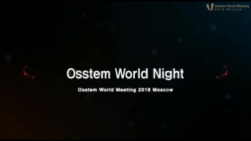 Презентация Osstem World Meeting 2018 в Москве
