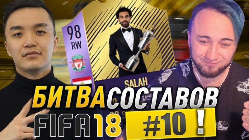FIFA 18 - БИТВА СОСТАВОВ 10 С PANDAFX - SALAH 98