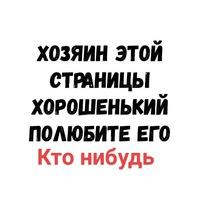 Анкета Сергей Пахомов