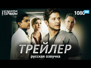 Ординатор / Врач / The Resident (1 сезон) Трейлер (RUS) [HD 1080]