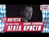 Вадим Самойлов АГАТА КРИСТИ ВСЕ ХИТЫ, 23 августа в Максимилианс Тюмень