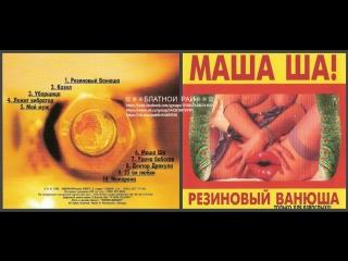 Катя Огонек и Михаил Шелег «Маша Ша! Резиновый Ванюша»