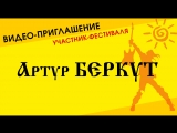 Артур БЕРКУТ:Видеоприглашение на Байк-Фестиваль