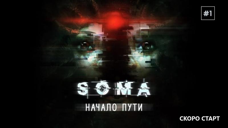 ТНП! ๏̯͡๏ SOMA - Начало пути 1 [18]