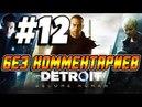 Прохождение Detroit Become Human на русском Часть 12 Семья без комментариев PS4 Pro