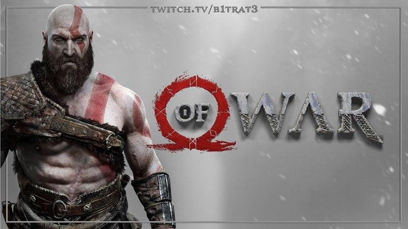 God of War - День 1 [Стримы возвращаются]