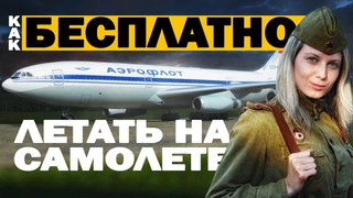 КАК БЕСПЛАТНО ЛЕТАТЬ НА САМОЛЕТЕ | БИЛЕТ АЭРОФЛОТ | ПО РОССИИ СНГ ЕВРОПЕ | АКЦИЯ 9 МАЯ