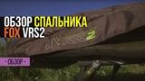 Карпфишинг TV Обзор спальника FOX VRS Sleeping Bag