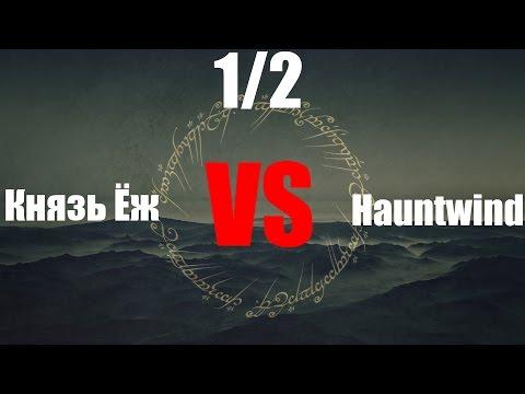 Турнир по Властелин КолецБитва за Средиземье 2 (RotWK) - Князь Ёж vs Hauntwind 12