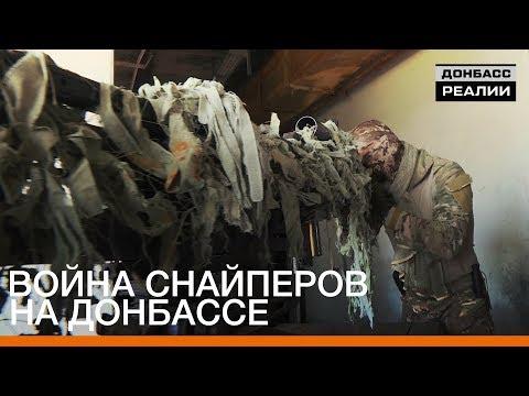 Война снайперов на Донбассе   «Донбасc.Реалии»