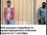 НАК раскрыл подробности предотвращенного в Москве теракта на 1 сентября
