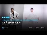 Мукасан Шахзадаев &amp Торегали Тореали - С