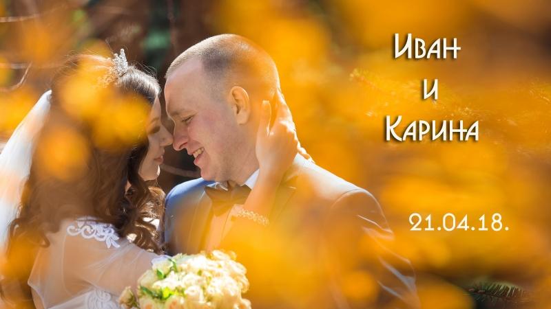 Иван и Карина 21.04.18. Клип Волгоград