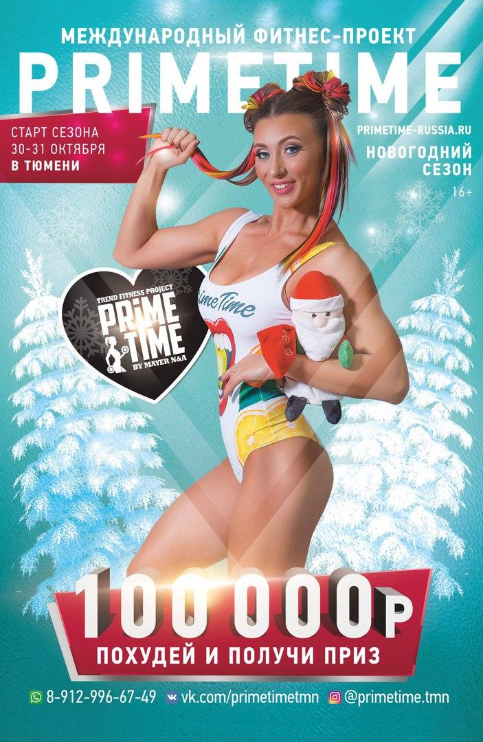 Афиша Тюмень Проект коррекции фигуры Prime Time в Тюмени