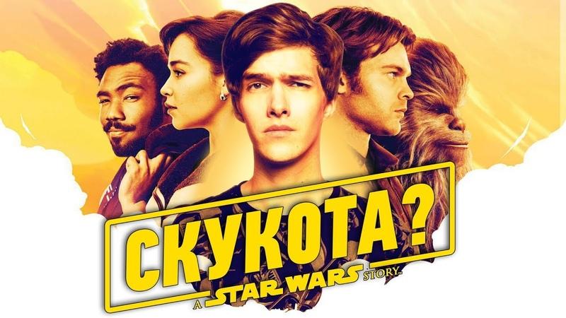 Что посмотреть на выходных – Хан Соло: Звёздные Войны. Истории. ЧПНВ №16
