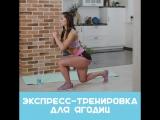 Экспресс-тренировка для ягодиц [Workout | Будь в форме]