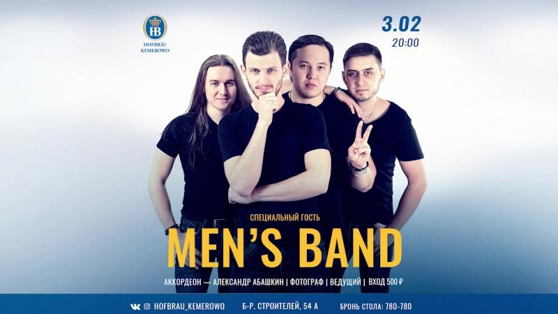 3 февраля группа Men's Band в Hofbrau Kemerowo