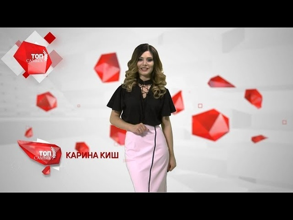 «ТОП САМЫХ» с Кариной Киш «Звёздные брюнетки»