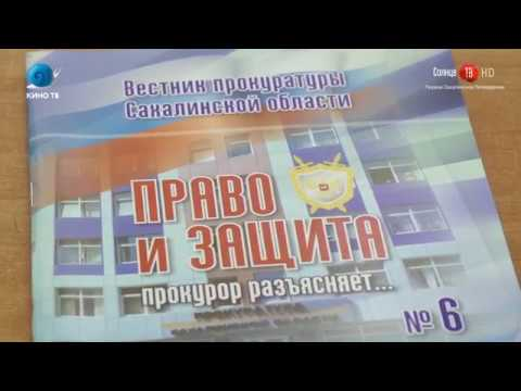 21.06.2018 Слово прокурору. Современное лицо коррупции