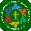 I Съезд православной молодёжи УрФО