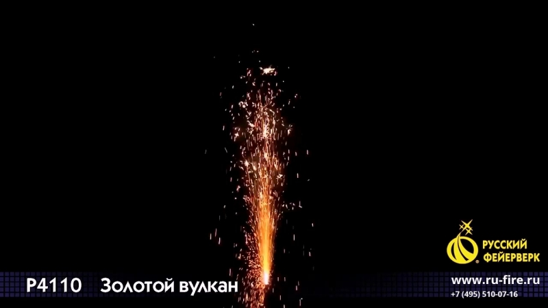 Р4110_ Золотой вулкан