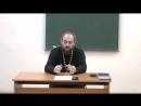 Патрология. Установочная лекция 2017-12-09.