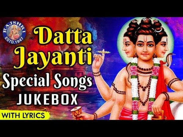 Shree Datta Jayanti Special | दत्ता जयंती | Shree Dattaguru Songs | Digambara Digambara More