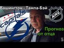 Вашингтон - Тампа-Бэй / НХЛ / Плей-офф / США