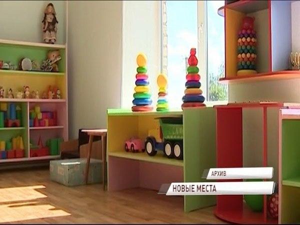 Проблема нехватки мест в детских садах будет решена в течение двух лет