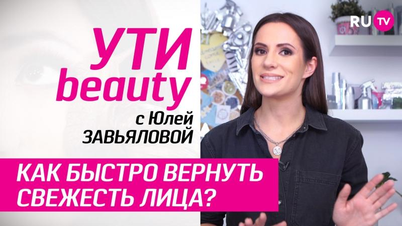Как быстро вернуть свежесть лица | Ути-Beauty. Выпуск 22