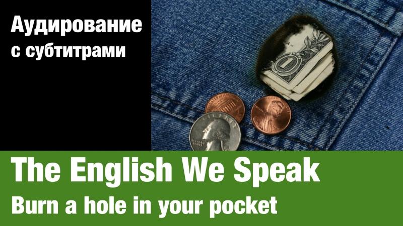 The English We Speak — Burn a hole in your pocket   Суфлёр — аудирование по английскому языку