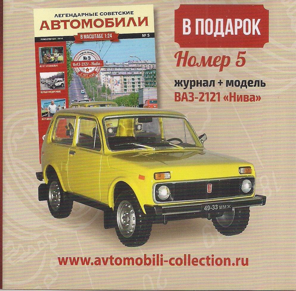 """Легендарные Советские Автомобили №5 - ВАЗ-2121 """"Нива"""""""