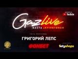 GazLive: Спроси у Лепса!