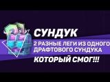 AuRuM TV СУНДУК КОТОРЫЙ СМОГ!!! 2 РАЗНЫЕ ЛЕГИ ИЗ ОДНОГО ДРАФТ СУНДУКА   CLASH ROYALE