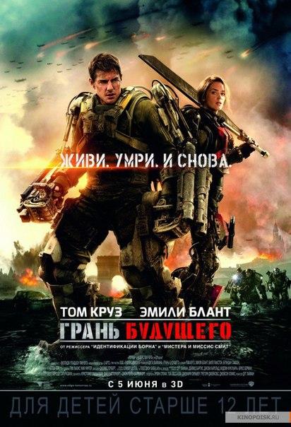 Грань будущего (2014) 12+