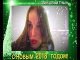 СВИНЦОВЫЙ ТУМАН. ПОЗДРАВЛЕНИЕ С НОВЫМ ГОДОМ 2018!