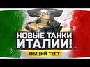 ТЕСТ ПАТЧА 1.0.1 ● Новые Итальянские Танки! ● Переделка Голдовых Снарядов worldoftanks wot танки — [ : wot-
