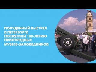 Полуденный выстрел в Петербурге посвятили 100-летию пригородных музеев-заповедников