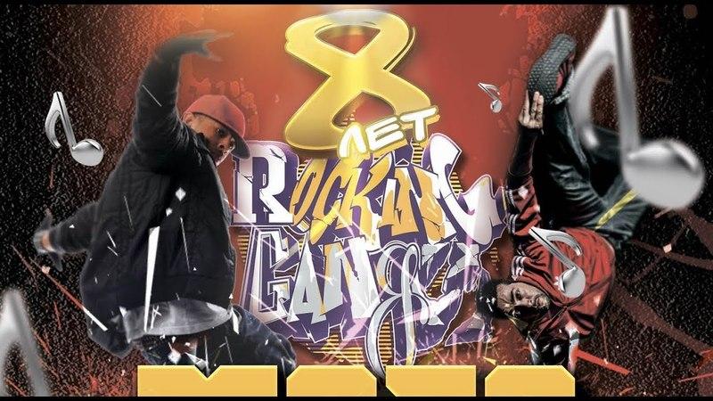 Zazu Rock Tasya Jimmy vs SmoL 01 Tanches Emil Rocking Gangs 8 Anniversary