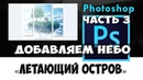 Уроки Photoshop Vol 4.3. Летающий остров