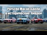 Porsche Macan одели в исторические ливреи